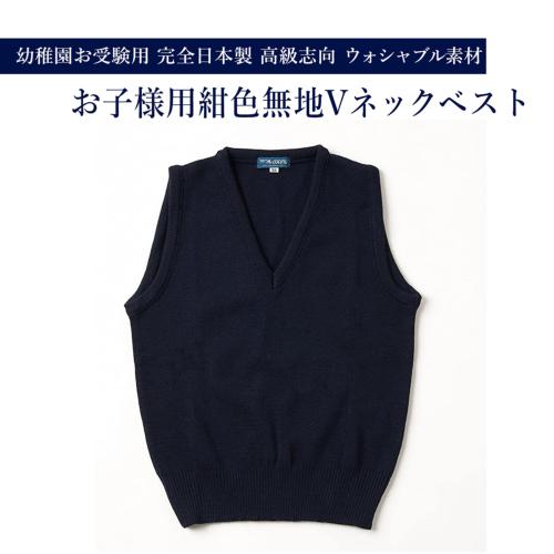 お子様用紺色無地Vネックベスト 2〜3歳児用サイズ