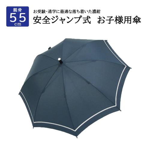 安全ジャンプ式お子様用傘【紺】