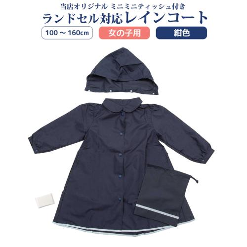お子様用:紺色レインコート