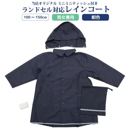 お子様用 紺色レインコート