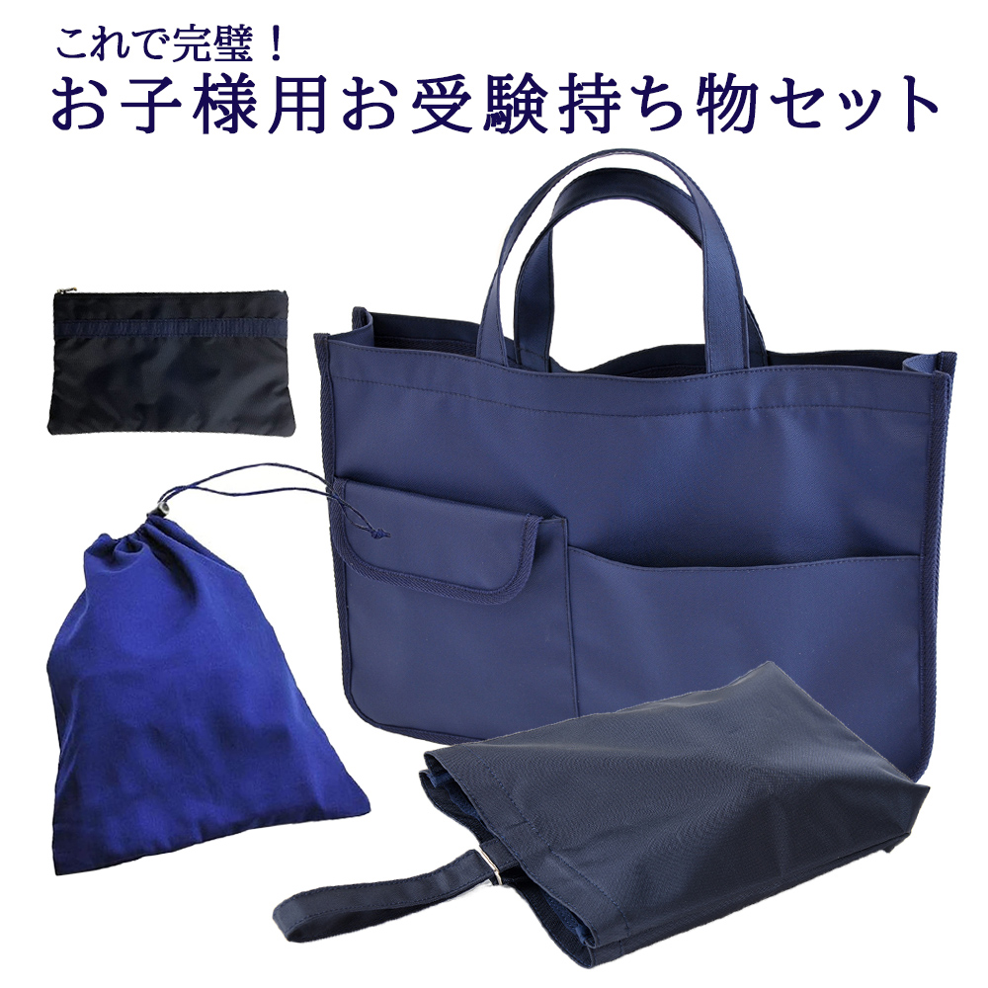 縦紺色布製レッスンバッグ