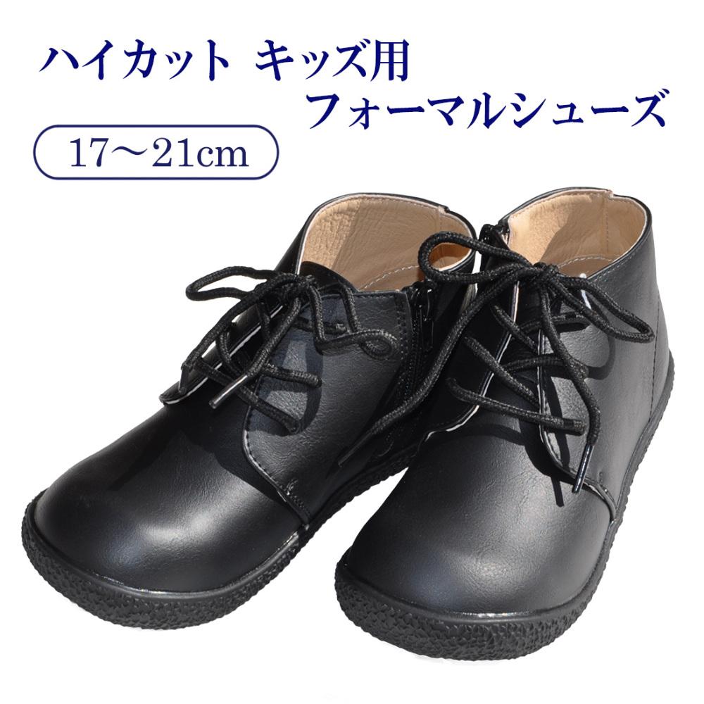 ハイカットフォーマルシューズ ブラック 17〜21センチ キッズ フォーマル用シューズ