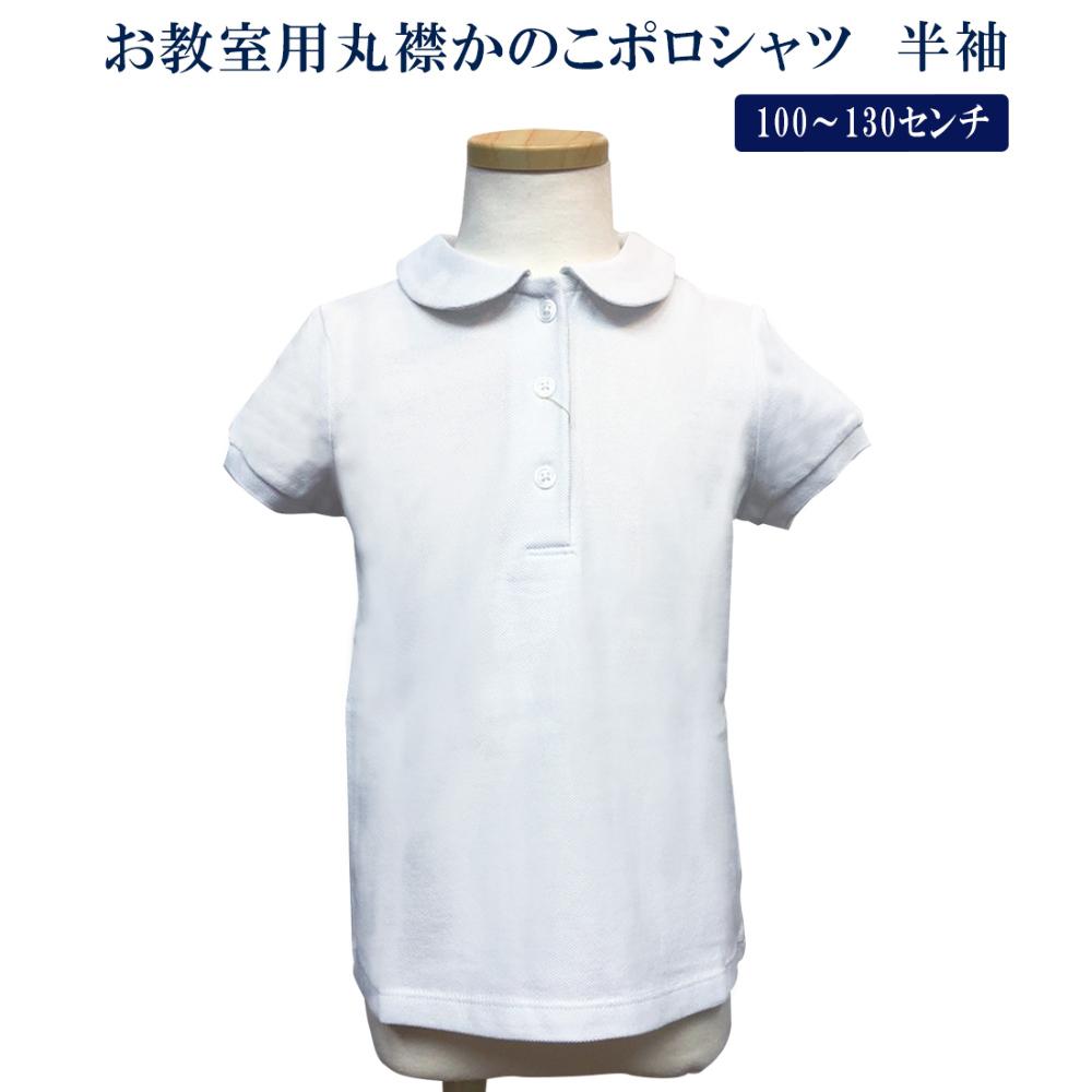 お教室用丸襟かのこポロシャツ 半袖 100〜130センチ