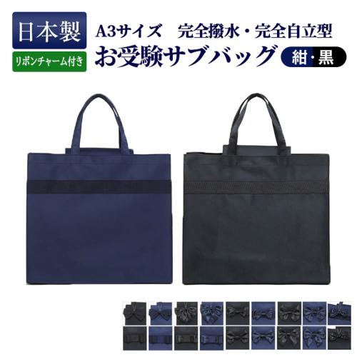 【A3サイズ】マグネットフタ付サブバッグ【横型】