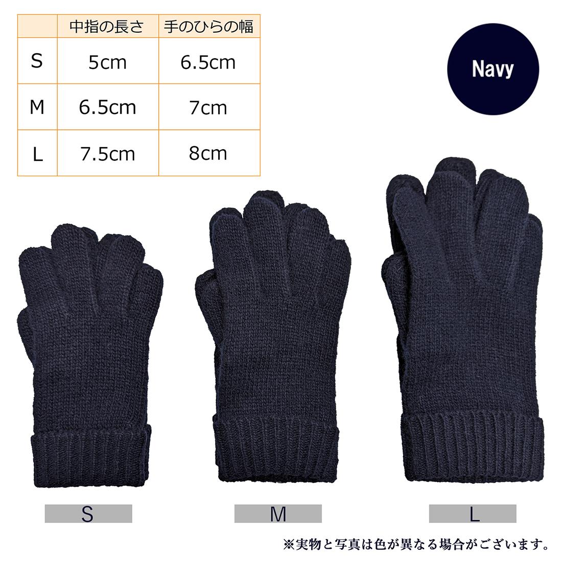 キッズ毛・ナイロン手袋 リボン付き・リボン無し 濃紺 M・Lサイズ 女の子用  通園 通学用 完全日本製