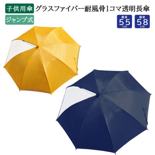 お子様用安全傘 グラスファイバー耐風骨1コマ透明長傘 紺・黄