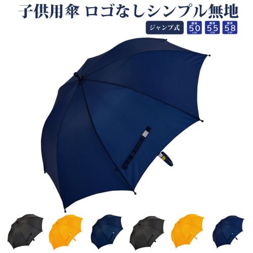 子供用傘/ロゴなしシンプル無地