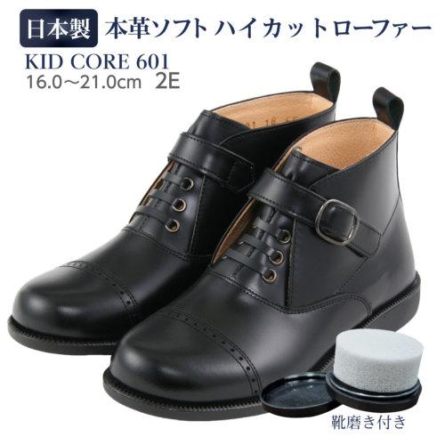 【百貨店仕様 KID CORE シリーズ】履く人の足に馴染み、吸湿性、耐熱性に優れています。ソールの交換が可能で修理規定もしっかりしているので本物志向の子供靴です。