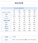 接触冷感・ウォッシャブル お受験説明会用ワンピース