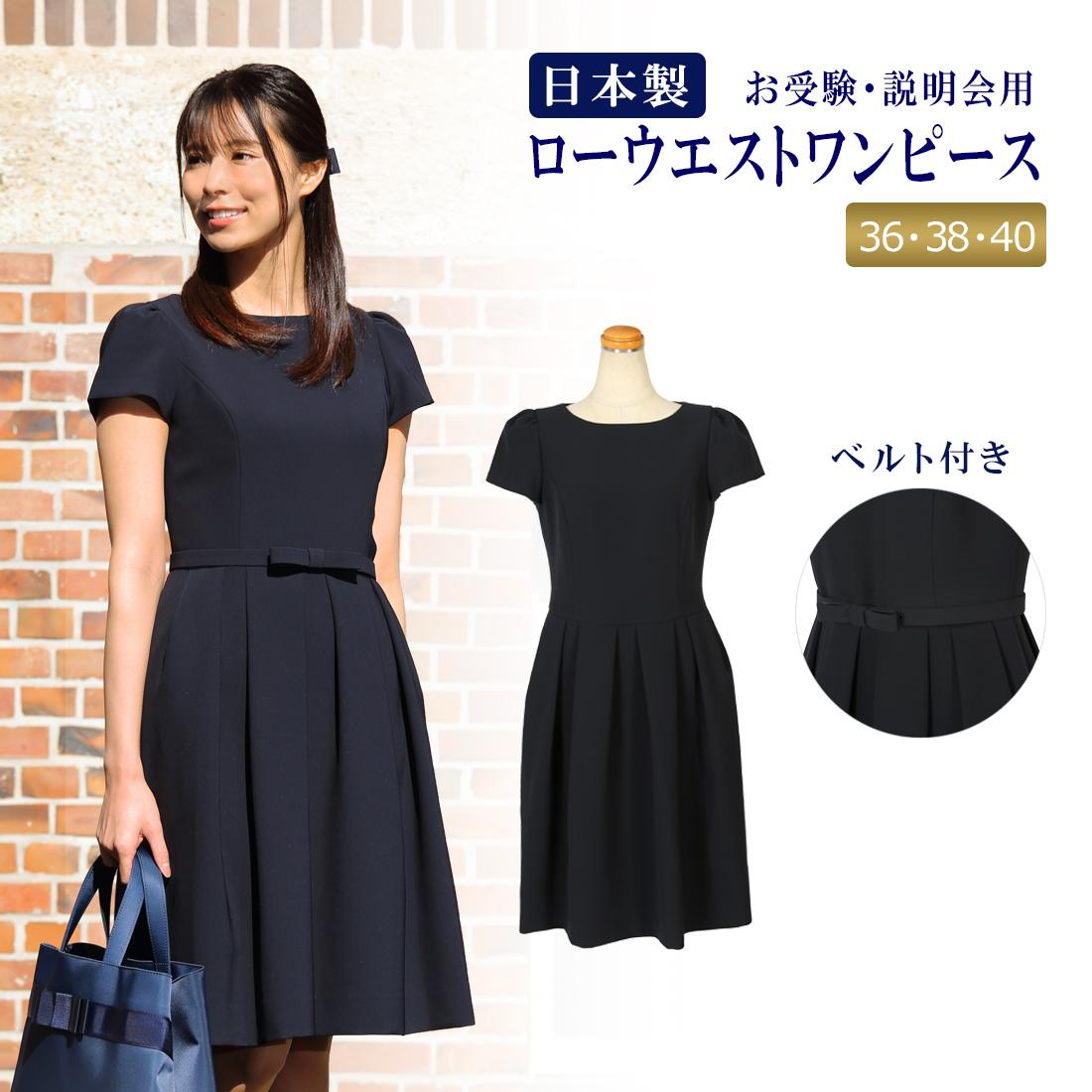 お受験用フェミニンフレア説明会用ローウエストワンピース ベルト付き 濃紺無地 完全日本製 トールサイズにも対応