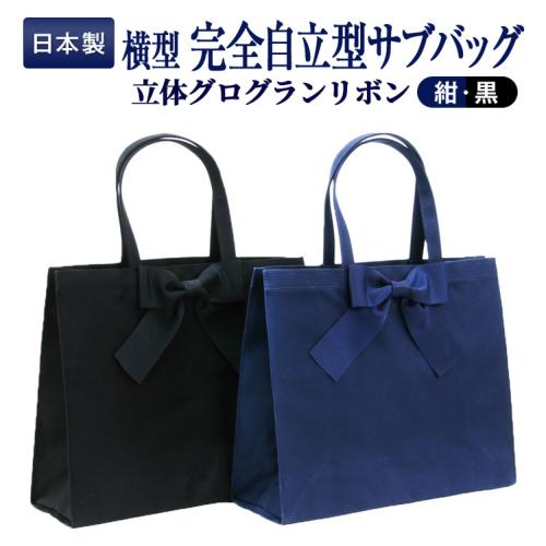 【立体】グログランリボンサブバッグ