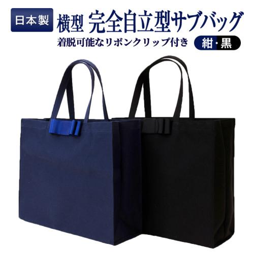 【横型】完全自立型サブバッグ