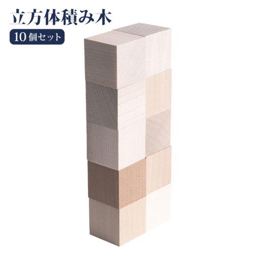 立方体積み木【10個セット】